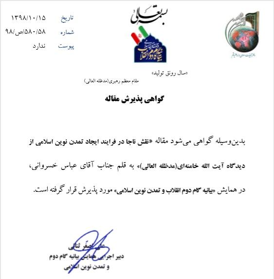گواهی پذیرش مقاله نقش ناجا در فرایند ایجاد تمدن نوین اسلامی - عباس خسروانی