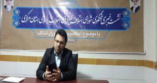 نشست ائتلاف نیروهای انقلابی استان مرکزی - عباس خسروانی