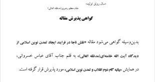 پذیرش مقاله نقش ناجا در تمدن نوین اسلامی - عباس خسروانی